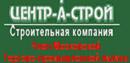 ООО «Центр-А-Строй»