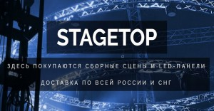 StageTop
