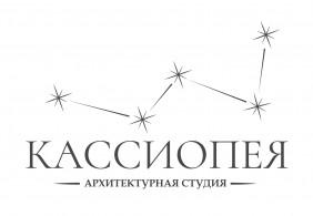 Архитектурная студия Кассиопея