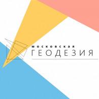Московская геодезия