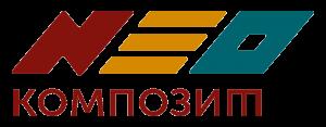 NeoКомпозит