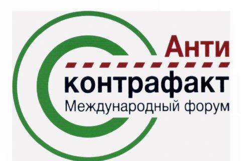 Денис Мантуров: защитить национальные рынки от незаконного оборота промышленной продукции возможно только общими усилиями всех стран ЕАЭС