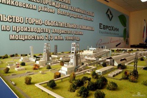 Подписан специальный инвестиционный контракт о создании в Волгоградской области нового калийного предприятия
