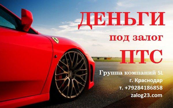 Деньги под залог машины в краснодаре список автосалонов москвы подержанные авто