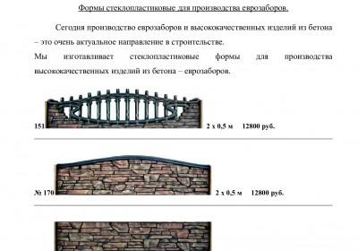 Формы для заборов из бетона купить в москве инструкция по приготовлению строительного раствора