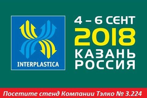 Компания Тэлко примет участие в выставке Интерпластика-2018 в Казани