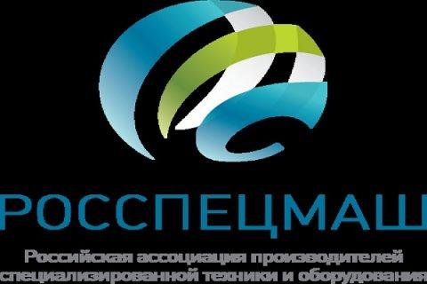 Ассоциация «Росспецмаш» запустила важный проект для строительно-дорожного машиностроения