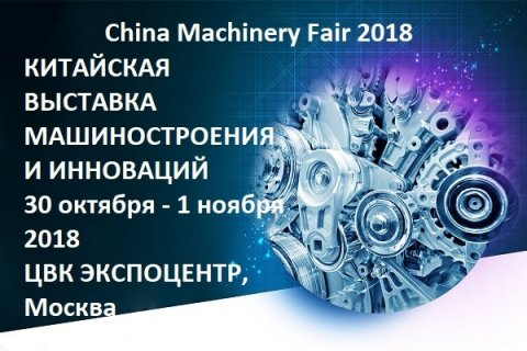 Пресс-конференция: Национальные выставочные проекты как двигатель развития торгово-экономических взаимоотношений России и Китая