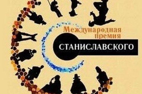 Международная Премия Станиславского 2018