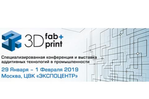 Проект: аддитивные технологии в промышленности 3D fab + print Russia