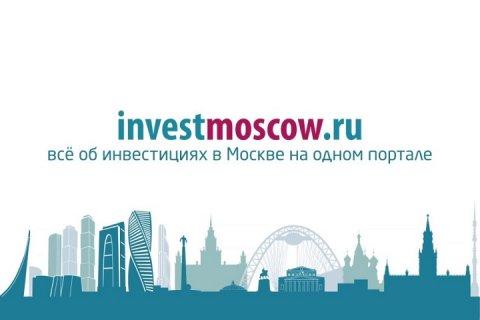 Инвестиционный портал Москвы стал эффективным инструментом для бизнеса