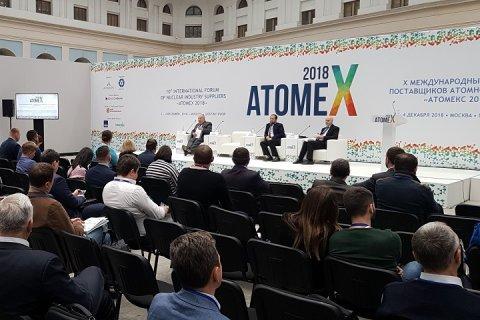 Х Международный форум поставщиков атомной отрасли «АТОМЕКС 2018»