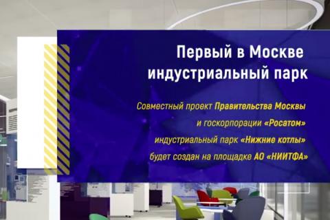 В Москве появится первый индустриальный парк