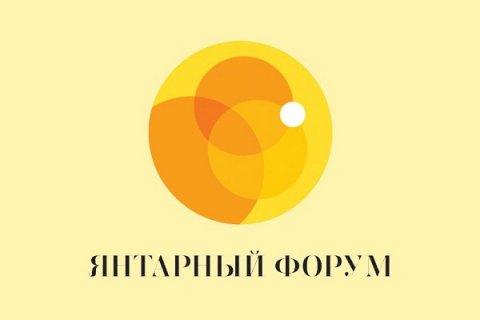 """Достижения российской янтарной отрасли: """"Amberforum-2019"""""""