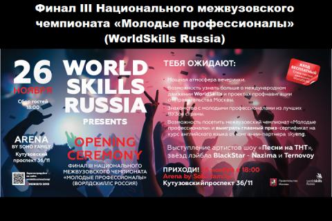 Образ университета будущего создадут участники деловой программы финала III Национального межвузовского чемпионата «Молодые профессионалы» (WorldSkill