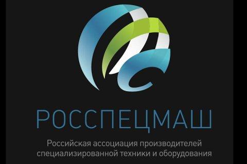 Ассоциация «Росспецмаш» предложила комплекс мер по поддержке промышленности