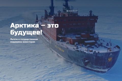Определена кадровая потребность в Арктической зоне Российской Федерации до 2035 года