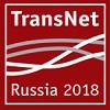IX Международная конференция «Transport Networks Russia 2018 - Развитие телекоммуникационных транспортных сетей в России и СНГ»