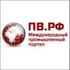 Международный промышленный портал ПВ.РФ